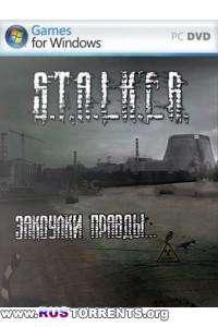 S.T.A.L.K.E.R.: Shadow of Chernobyl - Закоулки правды | RePack by SeregA-Lus