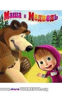 Маша и Медведь [01-34] + Бонус - Караоке с Машей