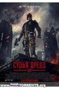Судья Дредд | BDRip 1080p
