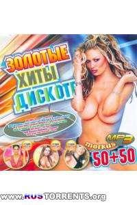 VA - Золотые хиты дискотек