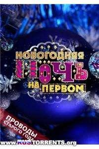 Новогодняя ночь на Первом | SATRip