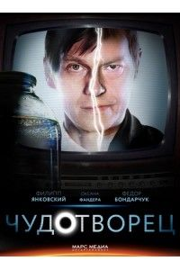 Чудотворец [01-08 из 08] | HDTVRip