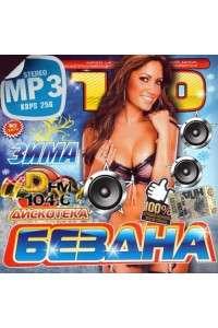 Сборник - Зимняя дискотека на DFM | MP3