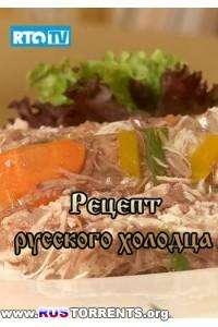 Рецепт русского холодца | HDTVRip