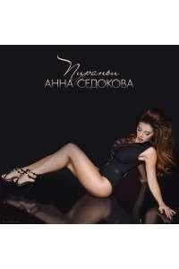 Анна Седокова - Пираньи | WEBRip 1080p