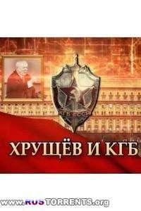 Хрущев и КГБ.   SATRip