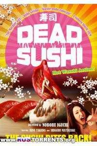 Мертвецкие суси / Зомби-суси / Зомби-суши