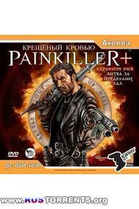 Painkiller: Крещенный кровью (+Битва за пределами ада)