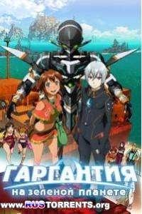 Гаргантия на зелёной планете | серия 01-13 из 13 | HDTVRip 720p | AniFilm