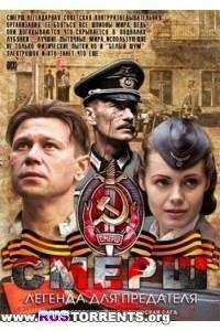 СМЕРШ. Легенда для предателя [01-04 из 4] | DVDRip