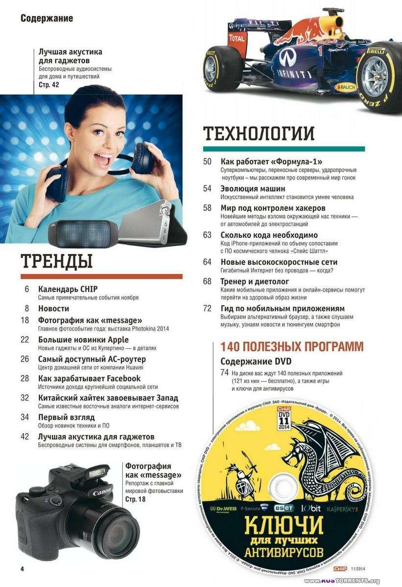 Chip �11 ������  [������ 2014] | PDF