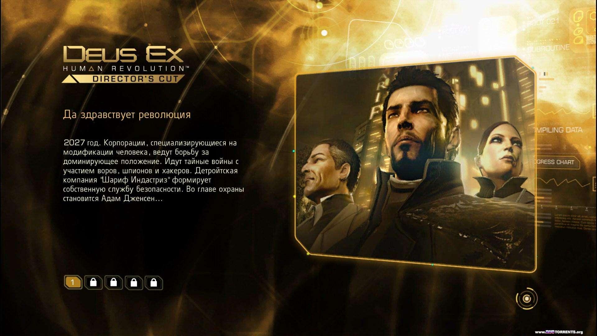 Deus Ex: Human Revolution - Director's Cut | RePack от xatab