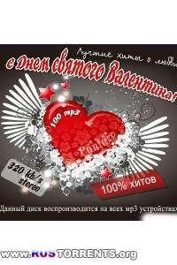 VA - C Днём святого Валентина!