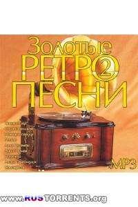 Сборник - Золотые Ретро Песни 2 | MP3