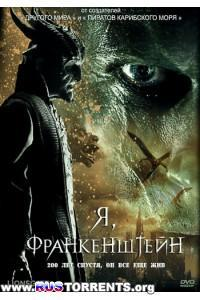 Я, Франкенштейн | HDRip | Лицензия