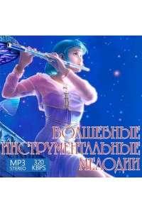 Сборник - Волшебные Инструментальные Мелодии | MP3