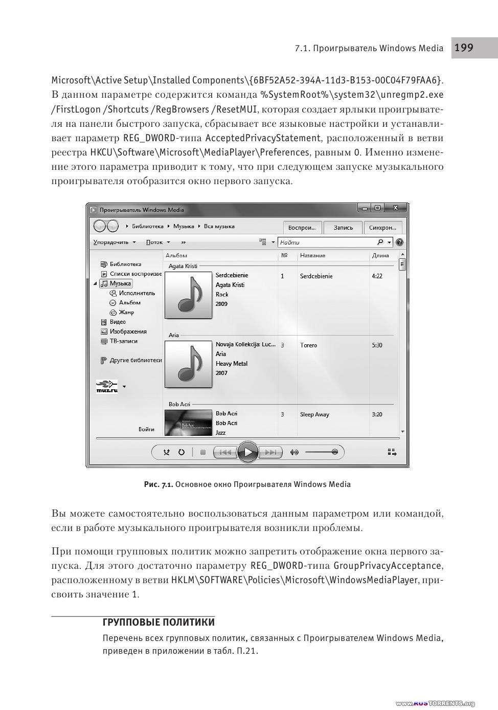 Виктор Ромашов - Реестр Windows 7 на 100% | PDF