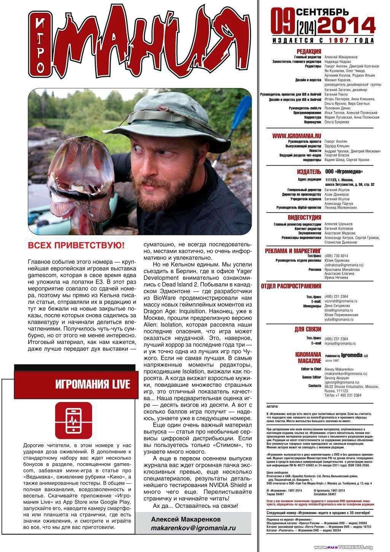 Игромания №09 [Сентябрь 2014] | PDF