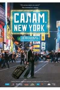 Салам, New York! | WEB-DLRip