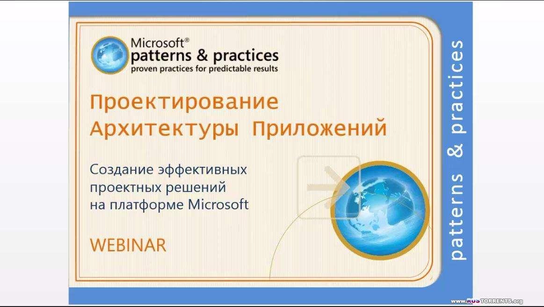 Архитектура и шаблоны проектирования при разработке решений на платформе Microsoft .Net