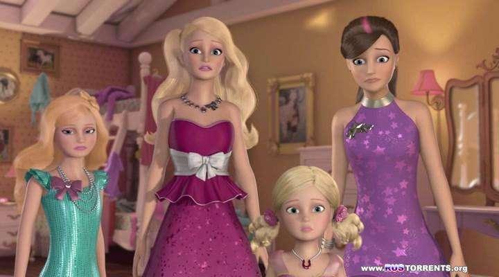 Барби и ее сестры в Сказке о пони | HDRip | iTunes