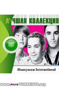 Иванушки Int. (Иванушки International) - дискография (11 альбомов)