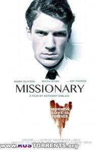 Миссионер | DVDRip | P