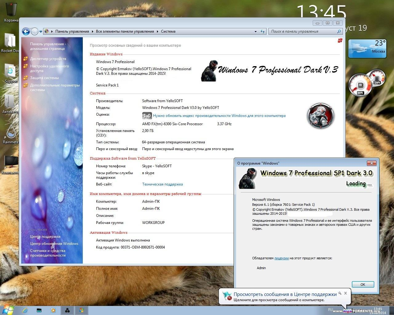 Windows 7 Professional SP1 x86/x64 (Dark 3.0) by YelloSOFT RUS
