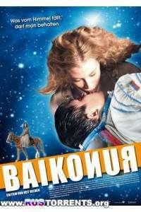 Байконур | Лицензия