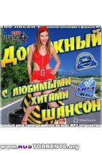 Сборник - Дорожный шансон с любимыми хитами | MP3