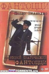Второй трагический Фантоцци   DVDRip