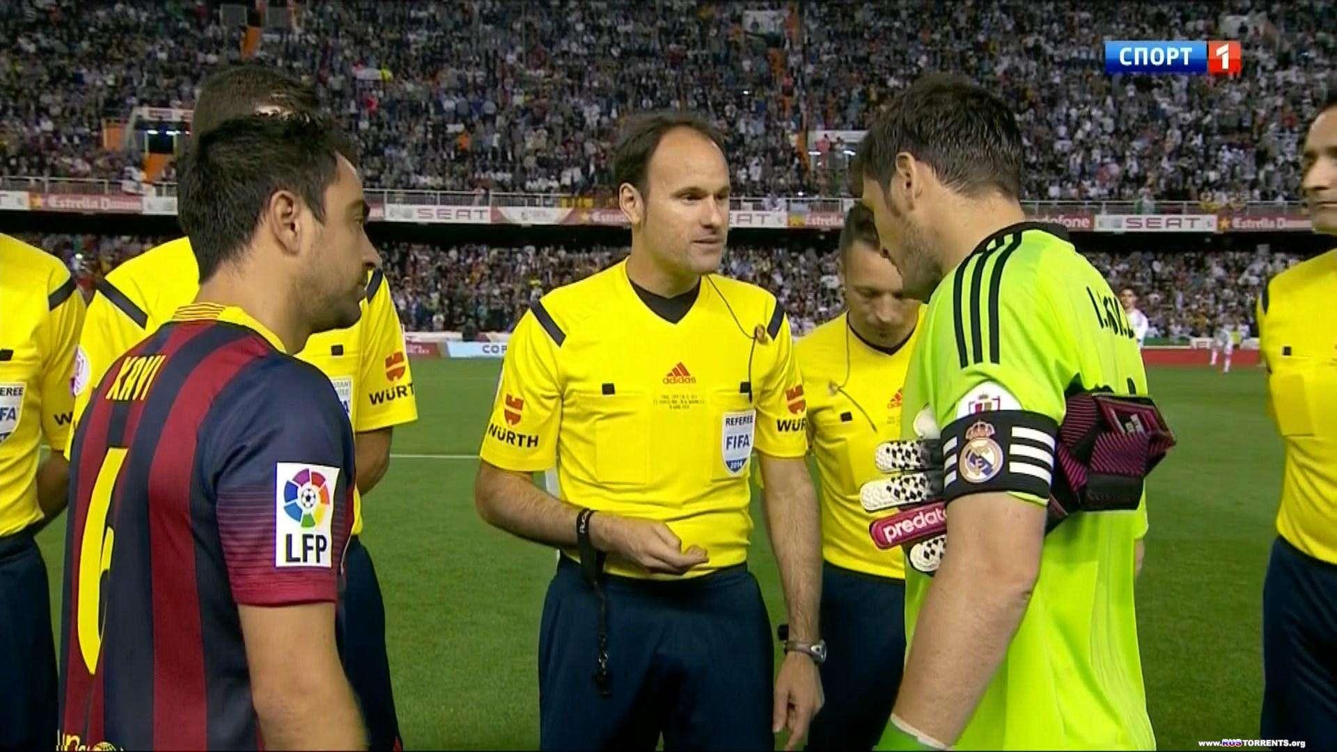 Футбол. Кубок Испании 2013-14. Финал. Барселона - Реал Мадрид | HDTV 1080i