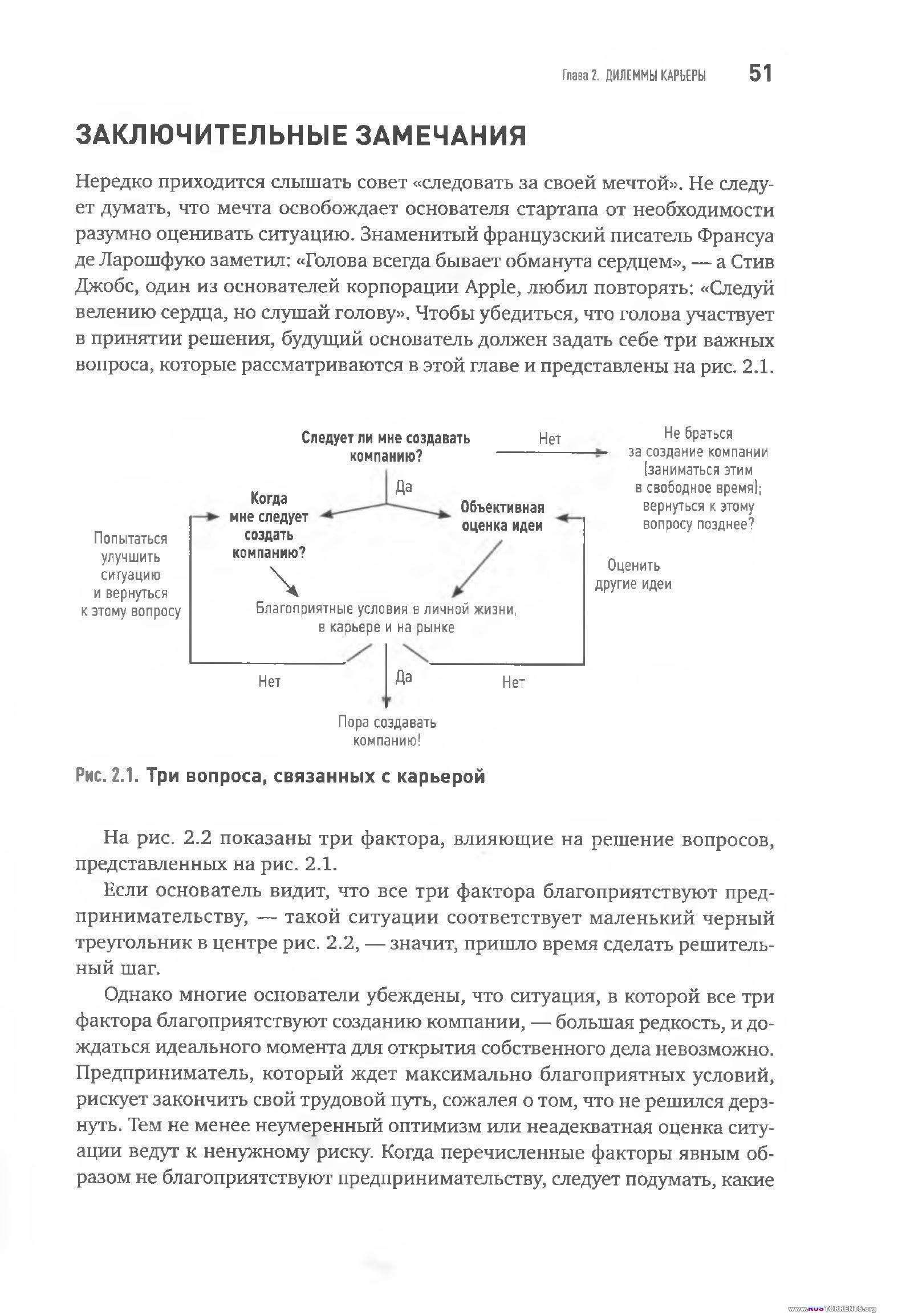Ноам Вассерман | Главная книга основателя бизнеса | PDF