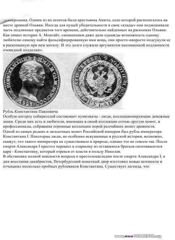 Юрий Щербатых | Искусство обмана. Популярная энциклопедия