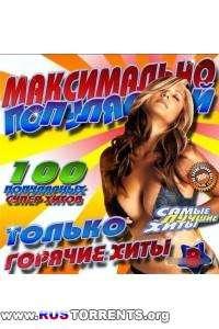 Сборник - Максимально популярный №8 | MP3