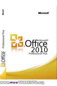 Microsoft Office 2010 Professional Plus [x86] 14.0.6129.5000