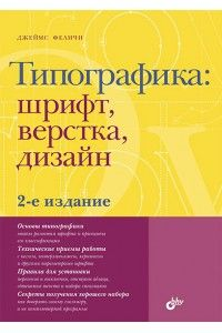 Джеймс Феличи | Типографика: шрифт, верстка, дизайн, 2-е издание | PDF