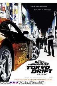 Тройной форсаж: Токийский Дрифт | HDRip