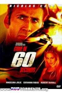 Угнать за 60 секунд | DVDRip