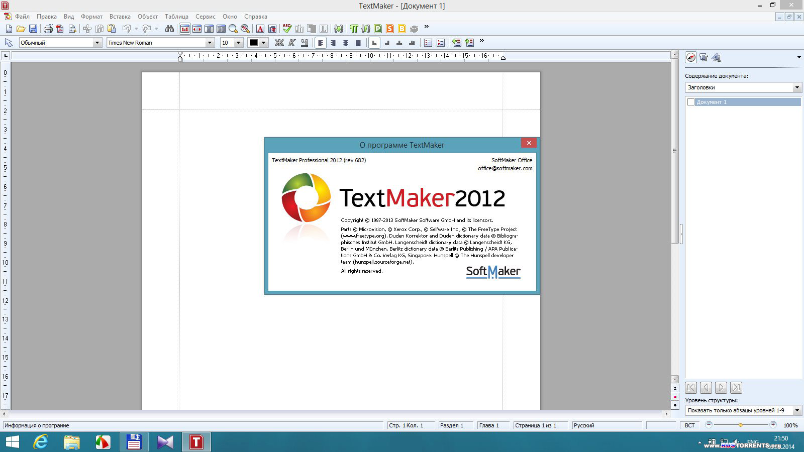 SoftMaker Office Professional 2012 rev 682  RePack & Portable by KpoJIuK