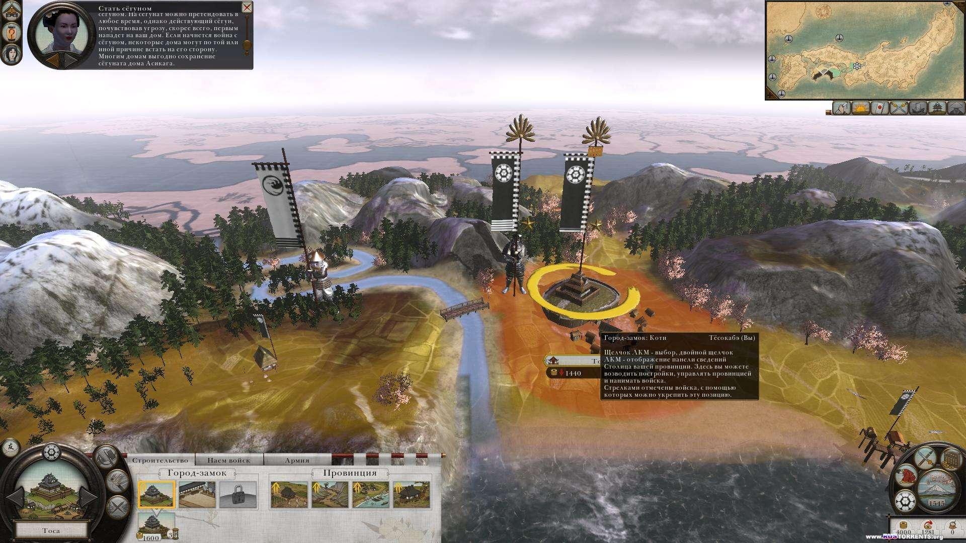 Shogun 2: Total War | PC | RePack от Fenixx