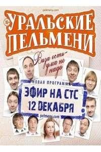 Уральские пельмени. Виза есть - ума не надо | WEB-DL 1080p