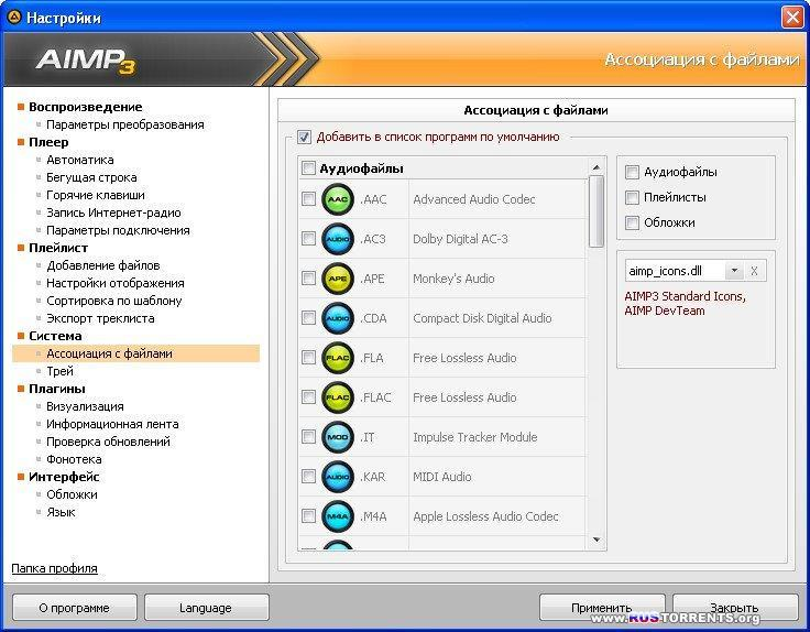AIMP 3.55 Build 1345 Final RePack (& Portable) by D!akov