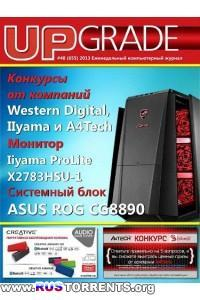 Upgrade №48 (декабрь 2013)