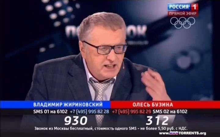 Поединок с Владимиром Соловьевым | SatRip