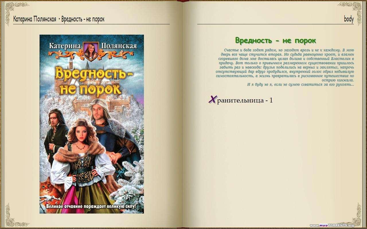 Серия: Юмористическая [518 книг] | FB2