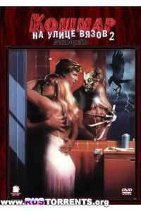 Кошмар на улице Вязов 2: Месть Фредди   BDRip 1080p
