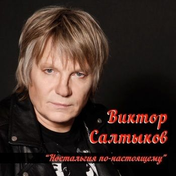 Виктор Салтыков - Ностальгия по настоящему | MP3