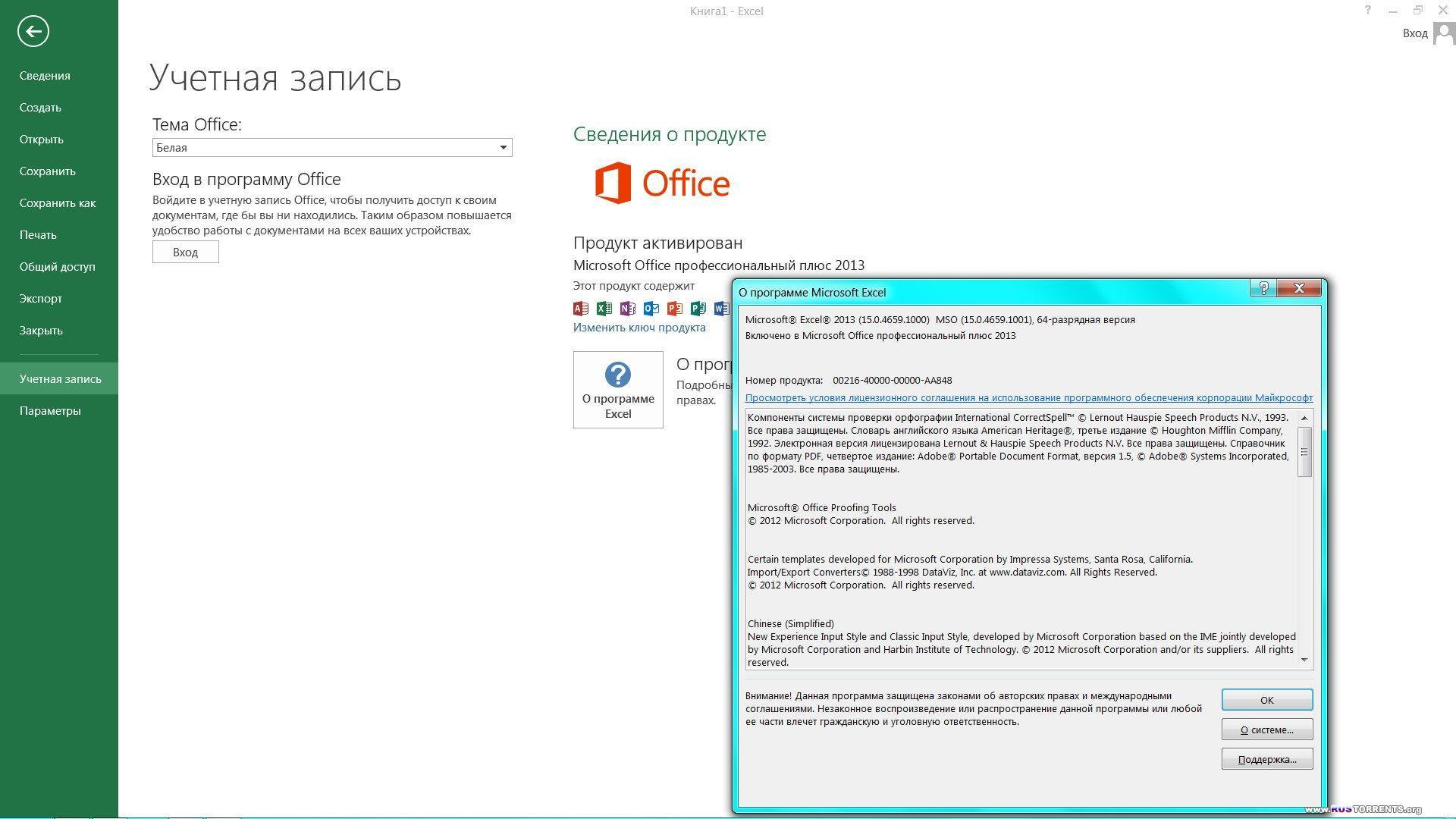 Microsoft Office 2013 SP1 Professional Plus 15.0.4659.1001 RePack by D!akov