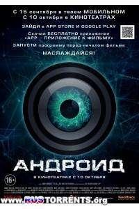 Андроид | DVDRip | Лицензия